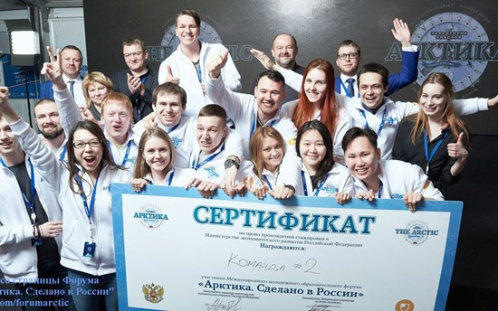 youth educational forum, Arkhangelsk.jpg